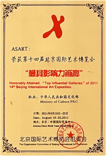 award received by asart at the Beijing International Art Exposition in 2011